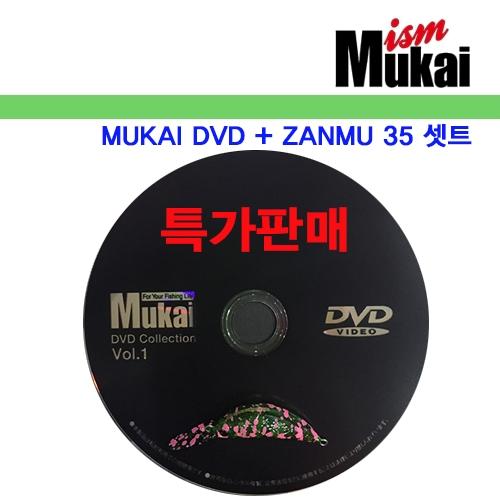 [가격파괴] 무카이 잔무 + DVD 세트 / 송어하드루어 / 송어레슨영상
